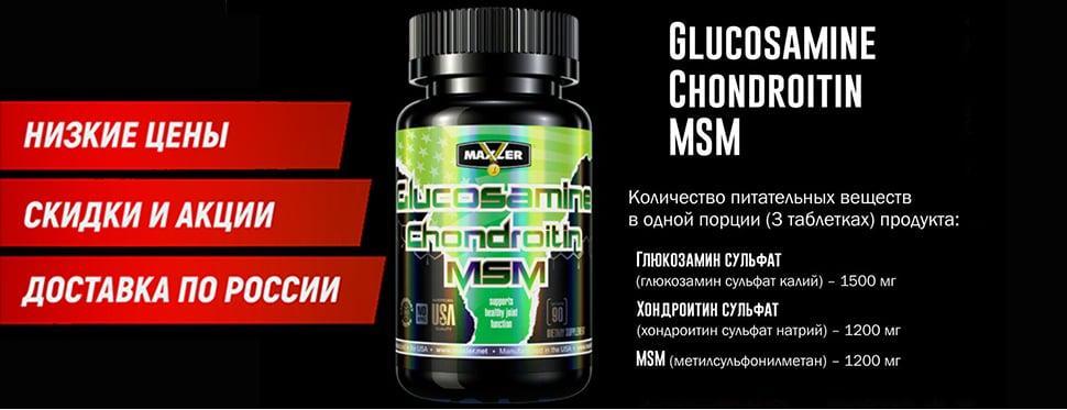 Glucosamine Maxler