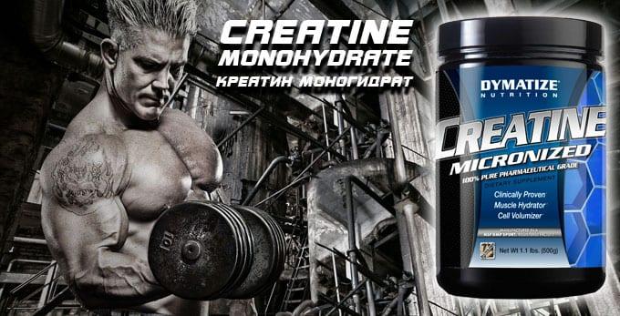 Creatine Monohydrate Dymatize.