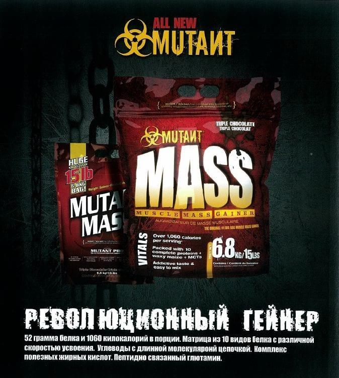 Mutant Mass gain